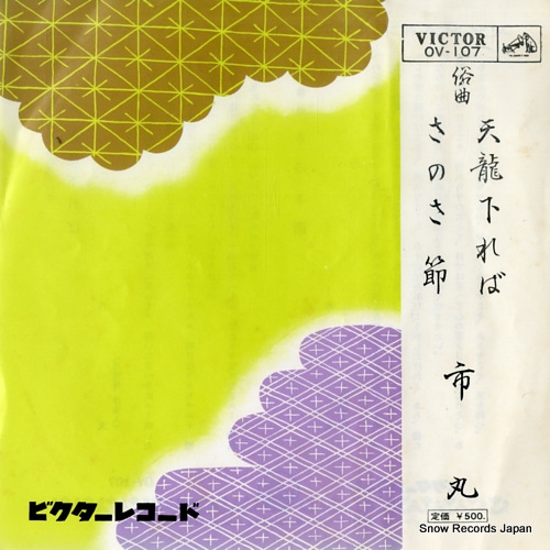 ICHIMARU tenryu kudareba OV-107 - front cover