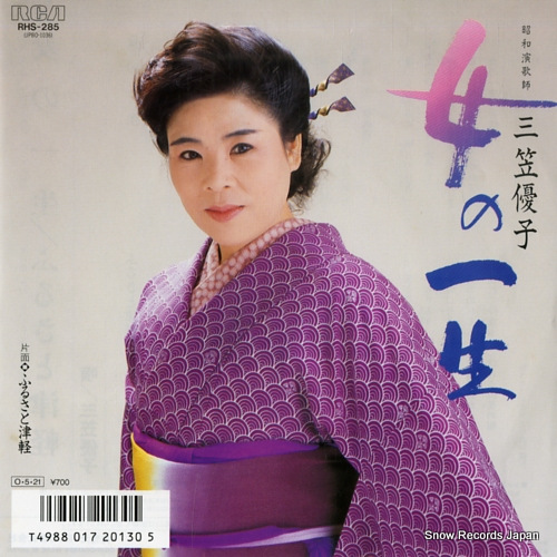 MIKASA, YUKO onna no issho RHS-285 - front cover