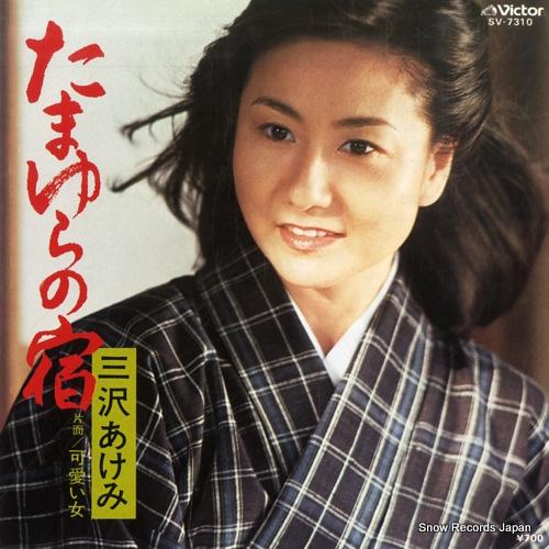 MISAWA, AKEMI tamayura no yado SV-7310 - front cover