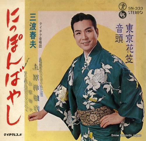 MINAMI, HARUO nipponbayashi SN-333 - front cover