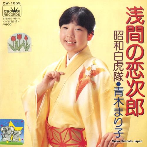 AOKI, MARIKO asama no koijiro CW-1859 - front cover