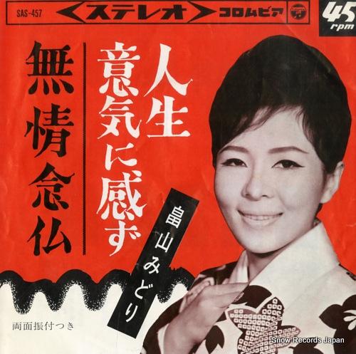 HATAKEYAMA, MIDORI jinsei ikini kanzu SAS-457 - front cover