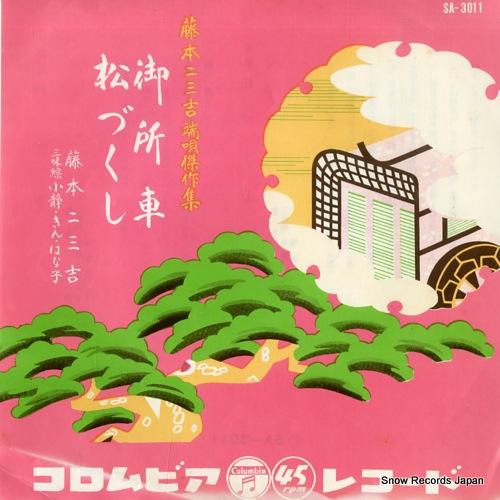FUJIMOTO, FUMIKICHI hauta goshoguruma SA-3011 - front cover