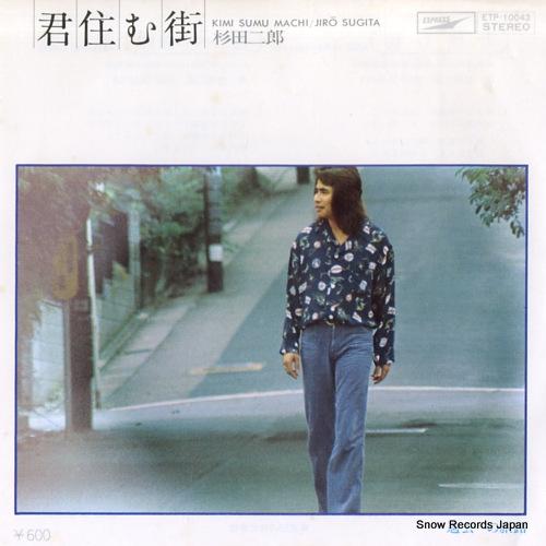 SUGITA, JIRO kimi sumu machi ETP-10043 - front cover