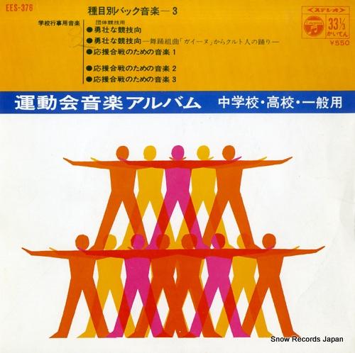 UNDOKAIYO ONGAKU ALBUM shumokubetsu back ongaku 3 EES-376 - front cover
