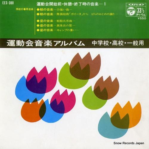 UNDOKAIYO ONGAKU ALBUM undokai kaishimae kyukei shuryoji no ongaku 1 EES-380 - front cover