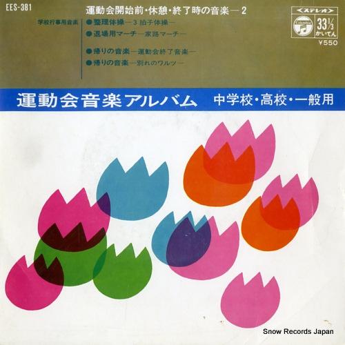 UNDOKAIYO ONGAKU ALBUM undokai kaishimae kyukei shuryoji no ongaku 2 EES-381 - front cover
