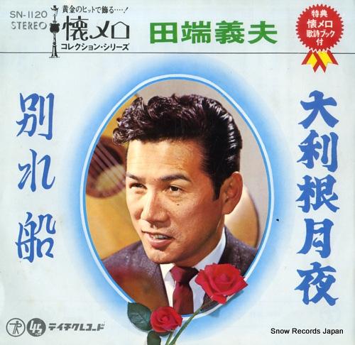 TABATA, YOSHIO otone zukiyo SN-1120 - front cover