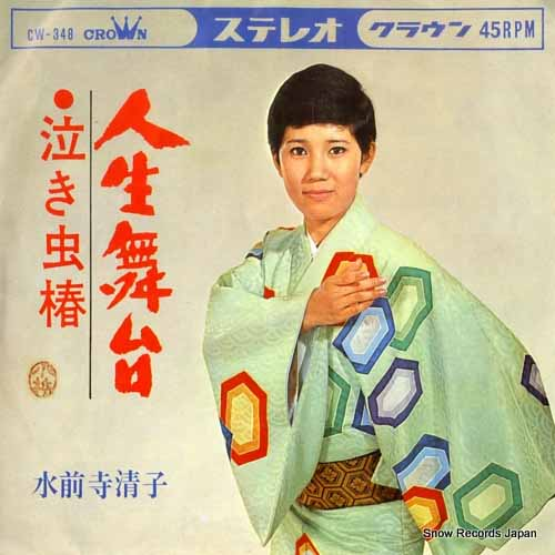 SUIZENJI, KIYOKO jinsei butai CW-348 - front cover