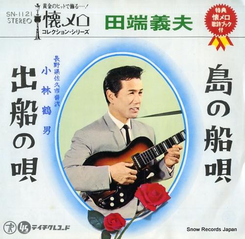 TABATA, YOSHIO shima no funauta SN-1121 - front cover