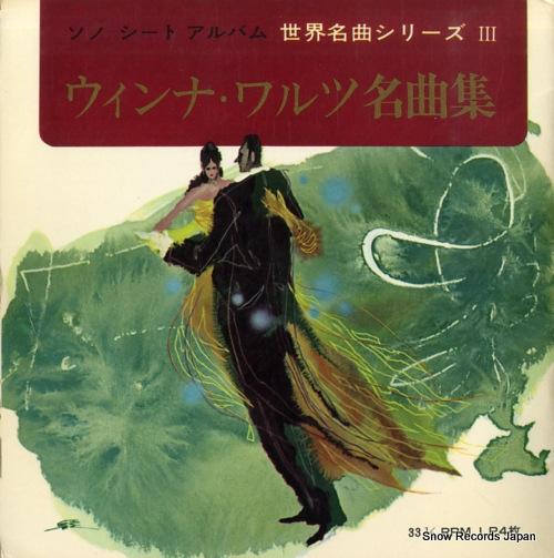 SORKIN, LEONARD vienna waltz MS-9-12 - front cover