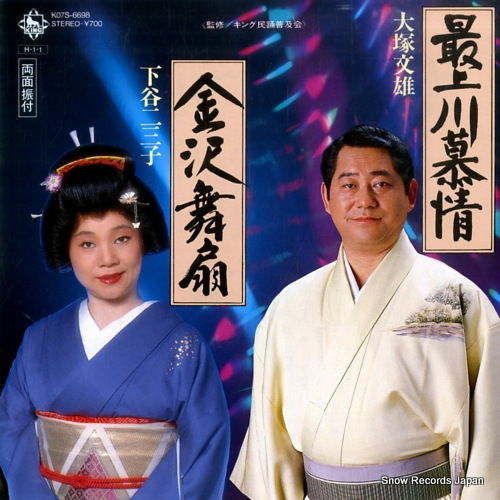 OOTSUKA, FUMIO mogamigawa bojo K07S-6698 - front cover
