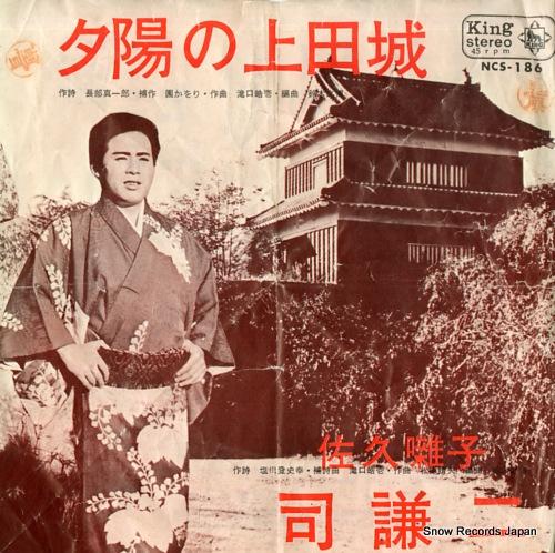 TSUKASA, KENJI yuhi no uedajo NCS-186 - front cover