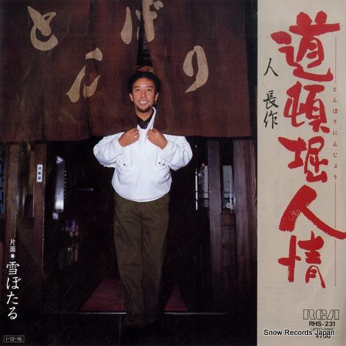 JIN, CHOSAKU tonbori ninjo RHS-231 - front cover