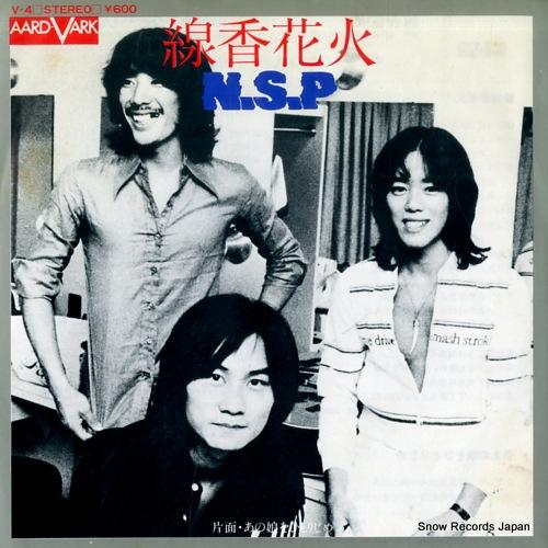 N.S.P senkohanabi V-4 - front cover