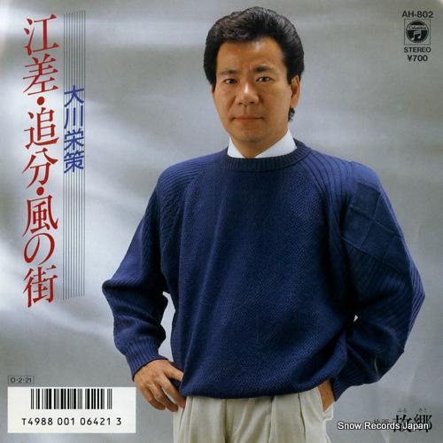 OKAWA, EISAKU esashi oiwake kaze no machi AH-802 - front cover