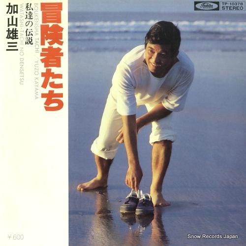 KAYAMA, YUZO bokenshatachi TP-10378 - front cover