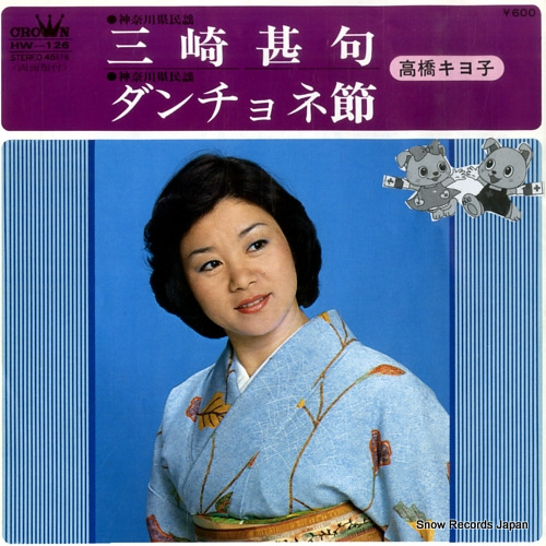 TAKAHASHI, KIYOKO misaki jinku HW-126 - front cover