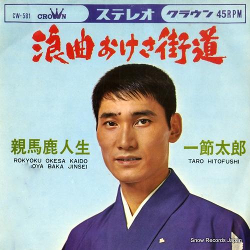 HITOFUSHI, TARO rokyoku okesa kaido CW-581 - front cover