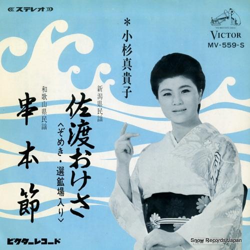 KOSUGI, MAKIKO sado okesa MV-559-S - front cover