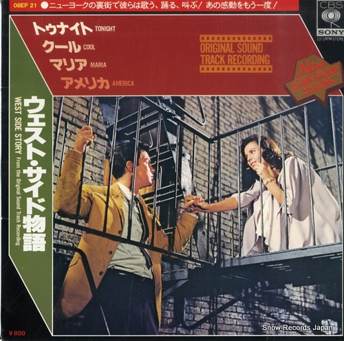 WEST SIDE STORY tonight 08EP21 - front cover