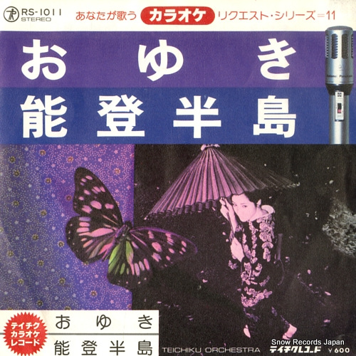 KARAOKE REQUEST SERIES oyuki RS-1011 - front cover