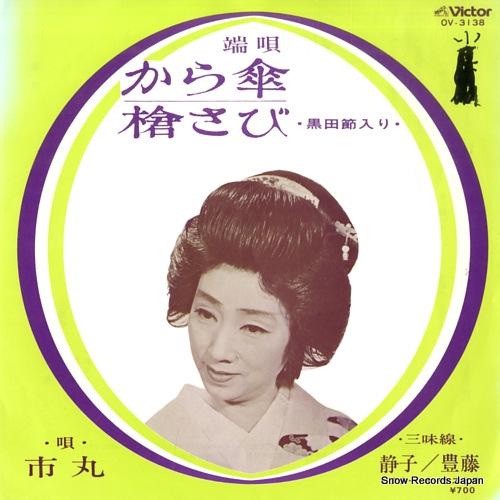 ICHIMARU karakasa OV-3138 - front cover