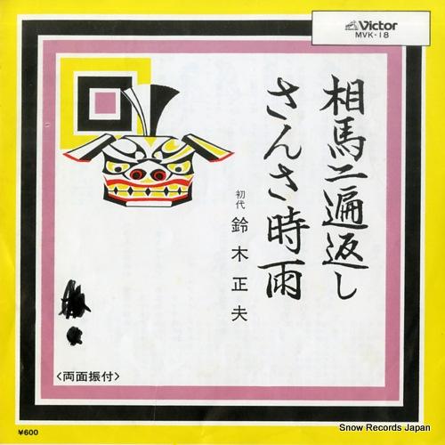 SUZUKI, MASAO soma nihengaeshi MVK-18 - front cover