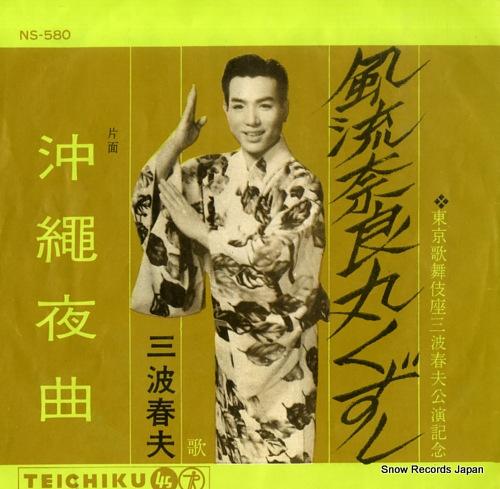 MINAMI, HARUO furyu naramaru kuzushi NS-580 - front cover