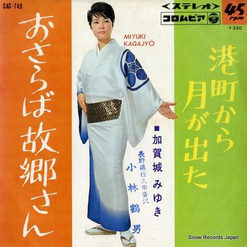 KAGASHIRO, MIYUKI osaraba furusato san SAS-749 - front cover