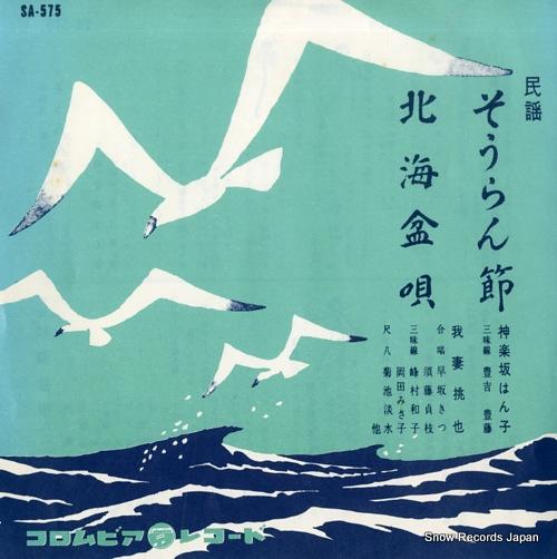 KAGURAZAKA, HANKO soran bushi SA-575 - front cover