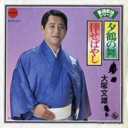 OOTSUKA, FUMIO yuzuru no mai K07S-237 - front cover