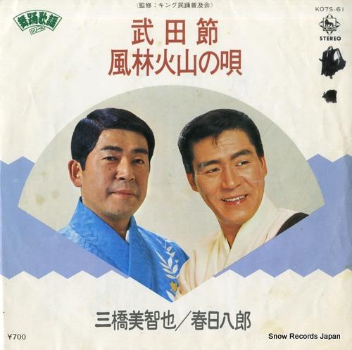 MIHASHI, MICHIYA / HACHIRO KASUGA takedabushi / furinkazan no uta K07S-61 - front cover