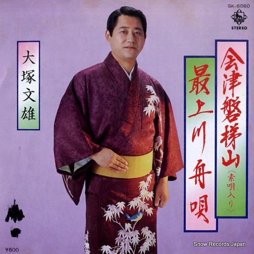 OOTSUKA, FUMIO aizubandaisan GK-6060 - front cover