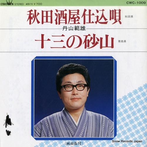 NIIYAMA, NORIO akita sakaya shikomiuta CWC-1009 - front cover