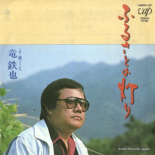 RYU, TETSUYA furusato no akari 10097-07 - front cover