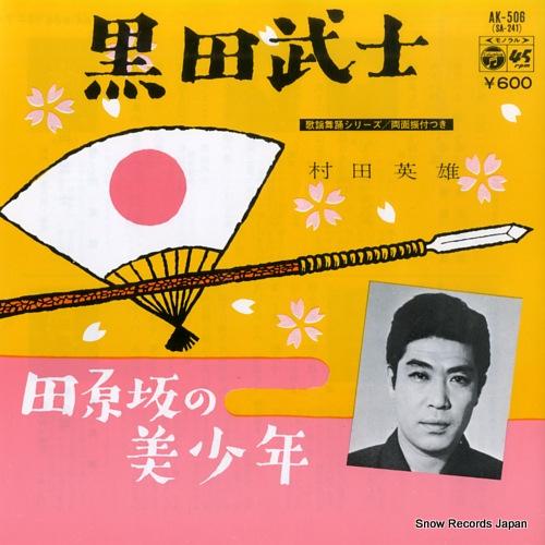 MURATA, HIDEO kuroda bushi AK-506 - front cover