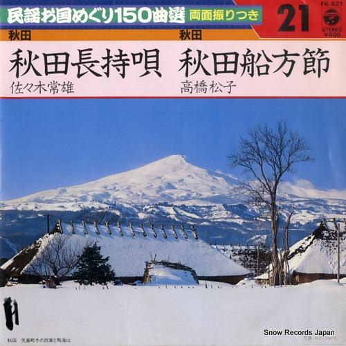 SASAKI, TSUNEO akita nagamochiuta FK-521 - front cover