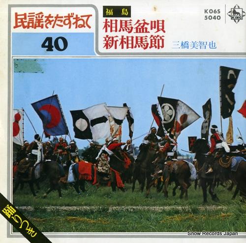 MIHASHI, MICHIYA soma bonuta K06S5040 - front cover
