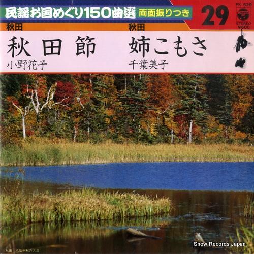 小野花子 秋田節 FK-529