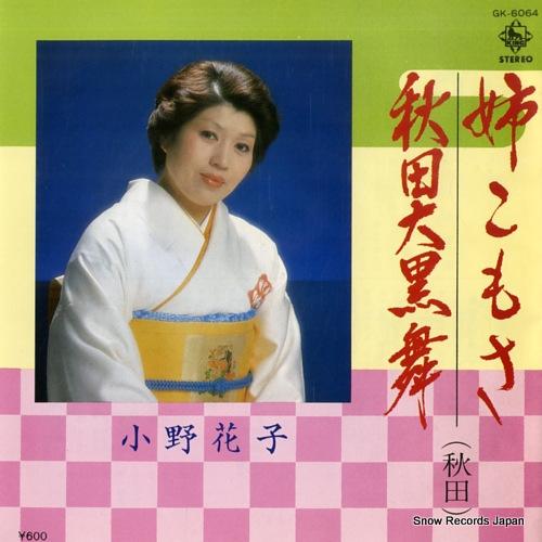 ONO, HANAKO neekomosa GK-6064 - front cover