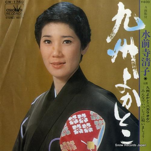SUIZENJI, KIYOKO kyushu yokatoko CW-1760 - front cover