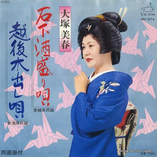 OOTSUKA, MIKA ishige sakamori uta MV-974 - front cover