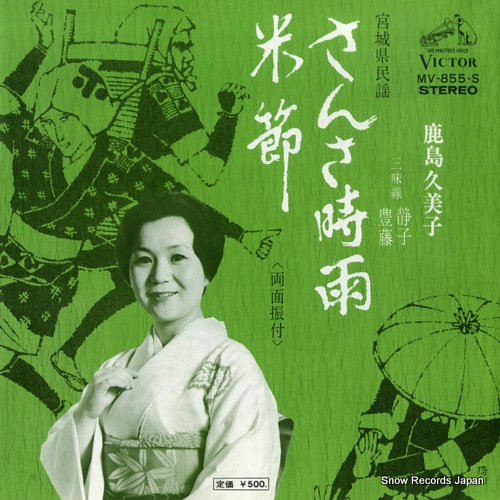 KASHIMA, KUMIKO sansa shigure MV-855-S - front cover