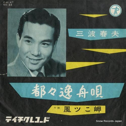 MINAMI, HARUO dodoitsu funauta C-4147 - front cover