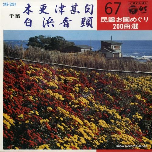 SATO, MATSUCHIE kisarazu jinku SAS-6267 - front cover