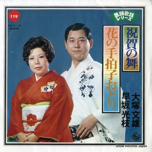 OOTSUKA, FUMIO shukuga no mai GK-3119 - front cover