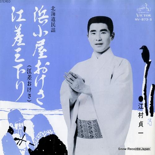 EMURA, SADAICHI hamagoya okesa MV-873-S - front cover