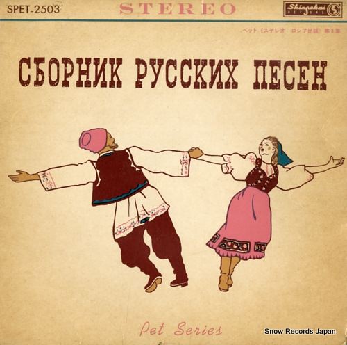 SVESHNIKOV, ALEXANDER russian folk songs vol.3 SPET-2503 - front cover