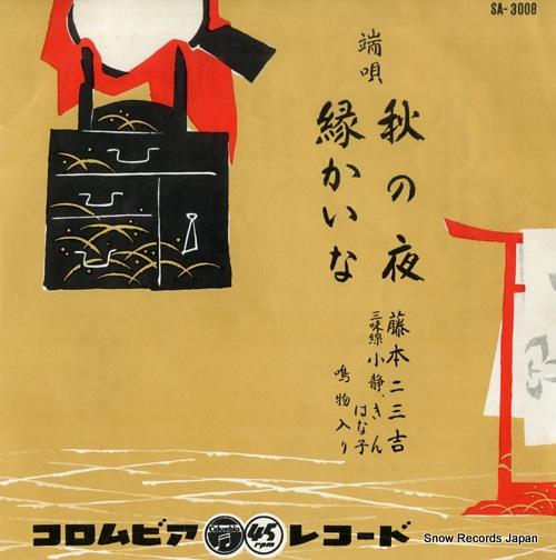 FUJIMOTO, FUMIKICHI aki no yoru SA-3008 - front cover
